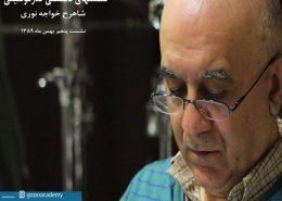 شاهرخ خواجه نوری - گذر موسیقی