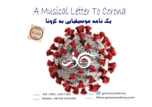 نامه ای به کرونا|گذر موسیقی