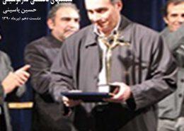 حسین یاسینی-گذرموسیقی