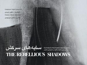 سایه های سرکش-نگین زمردی