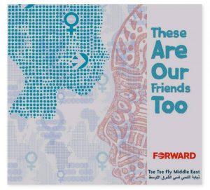 آنها هم دوستان ما هستند-نگین زمردی