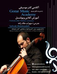 کلاس های ویولن سل گذر موسیقی www.gozaracademy.com