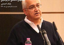 بابک احمدی- گذرموسیقی