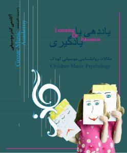روانشناسی کودک-گذرموسیقی