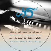 ترجمه ی موسیقی-گذرموسیقی