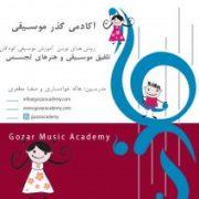 کودکان و موسیقی-گذرموسیقی