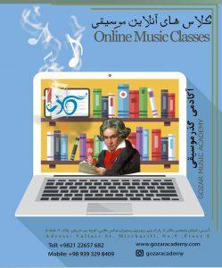 کلاس های آنلاین-گذرموسیقی