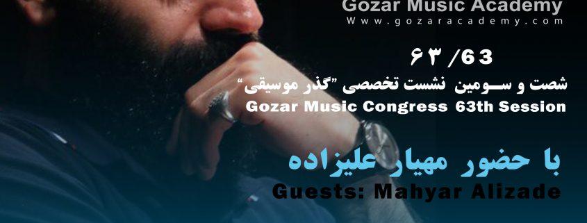 مهیار علیزاده-گذرموسیقی