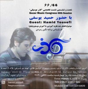 حمید یوسفی