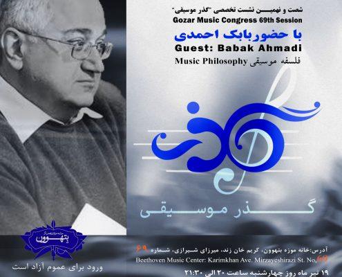 بابک احمدی-گذرموسیقی