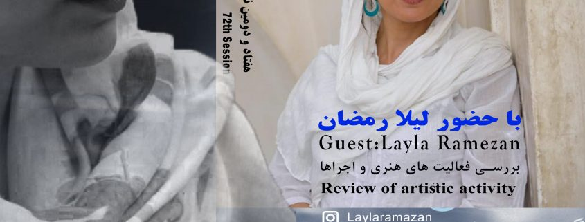 لیلا رمضان- گذرموسیقی