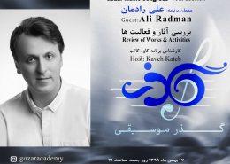 علی رادمان-گذرموسیقی